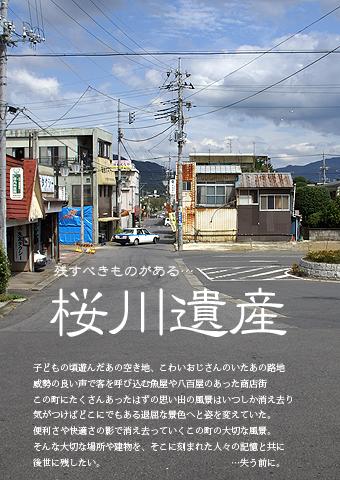 祝!!『桜川遺産』オープン!!