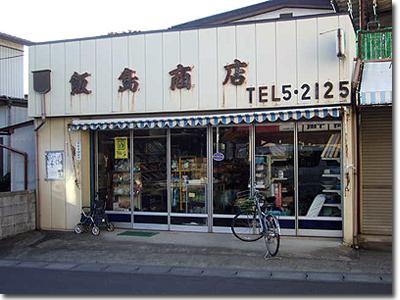 飯島荒物店