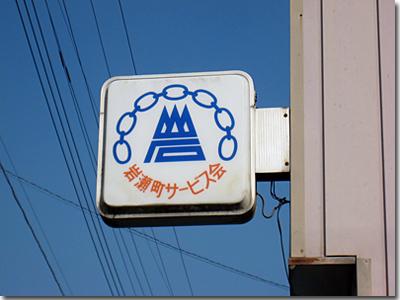 岩瀬サービス会の看板