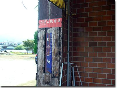 ホーロー看板「塩小売り所」